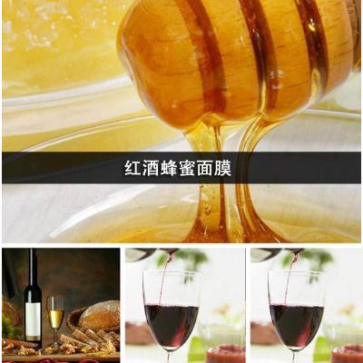 红酒蜂蜜面膜